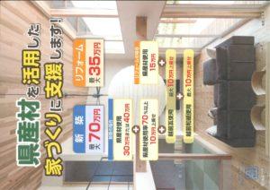 県産材利用補助金パンフ表紙